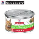 サイエンスダイエット キトン 子ねこ用 レバー&チキン(82g)【サイエンスダイエット】