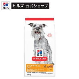 サイエンスダイエット シニアライト 小粒 肥満傾向の高齢犬用(6.5kg)【hills_cou_2011】【hills_cou_2101】【サイエンスダイエット】[ドッグフード]