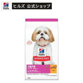 サイエンスダイエット 小型犬用 10歳以上 シニアプラス 高齢犬用 チキン(3kg)【サイエンスダイエット】[ドッグフード]