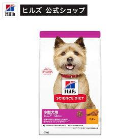 サイエンスダイエット 小型犬用 13歳以上 シニア アドバンスド 高齢犬用 チキン(3kg)【サイエンスダイエット】[ドッグフード]