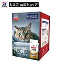 サイエンスダイエットプロ 猫用 ヘルシーキット(1セット)【サイエンスダイエット】