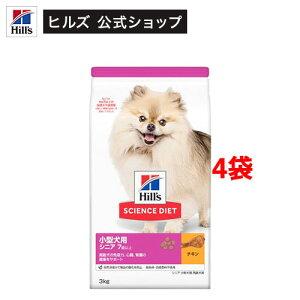 サイエンスダイエット 小型犬用 7歳以上 シニア 高齢犬用 チキン(3kg*4コセット)【hills_cou_2011】【サイエンスダイエット】[ドッグフード]