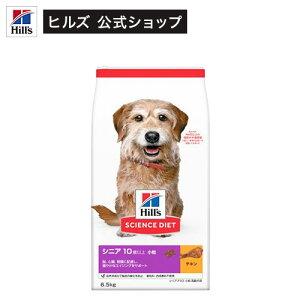 サイエンスダイエット シニアプラス 小粒 高齢犬用(6.5kg)【hills_cou_2008】【hills_cou_2011】【サイエンスダイエット】[ドッグフード]