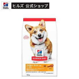 サイエンスダイエット ライト 小粒 肥満傾向の成犬用(12kg)【hills_cou_2101】【サイエンスダイエット】[ドッグフード]