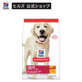 サイエンスダイエット アダルト 大型犬種用 成犬用(12kg)【hills_cou_2101】【サイエンスダイエット】[ドッグフード]