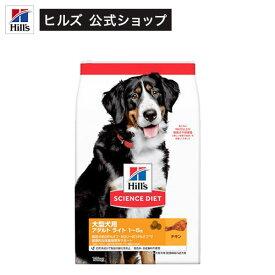 サイエンスダイエット ライト 大型犬種用 肥満傾向の成犬用(12kg)【hills_cou_2101】【サイエンスダイエット】[ドッグフード]