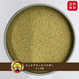 【送料無料】インド産 フェヌグリークパウダー 100g Fenugreek powder フェネグリークパウダー