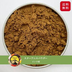 【送料無料】インド産 スターアニスパウダー 100gStar anise powder 八角