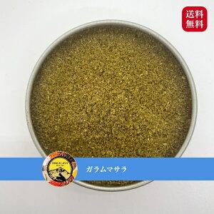 【送料無料】ガラムマサラ 100g Garam masala ミックススパイス スパイス 香辛料 カレー