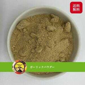【送料無料】ガーリックパウダー 100gGarlic powder にんにく スパイス 香辛料