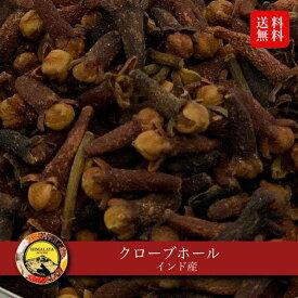 【送料無料】インド産 クローブホール 100g  clove whole スパイス 香辛料