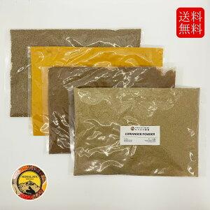 【送料無料】4種類スパイスセット ターメリック クミン コリアンダー ガラムマサラ おうちカレー 各100g