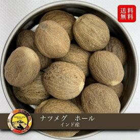 【送料無料】インド産 ナツメグ 50g NUTMEG WHOLE