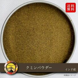 【送料無料】インド産 クミンパウダー 100g