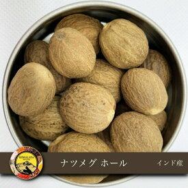 【送料無料】インド産 ナツメグ 100g NUTMEG WHOLE