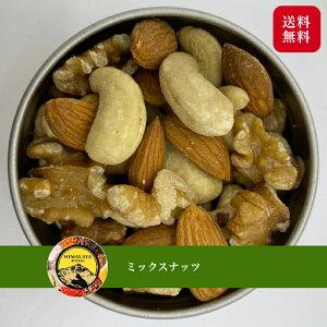【送料無料】無塩ミックスナッツ 250g×2  Mix nuts アーモンド クルミ カシューナッツ