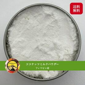 【送料無料】ココナッツミルクパウダー 100g  Coconut milk powder スパイス 香辛料 おうちカレー