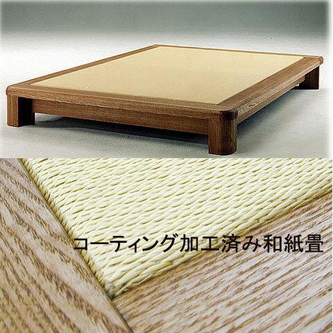 送料無料・高級和紙畳のローベッド(リビングスペースにも)Dベッド ベット
