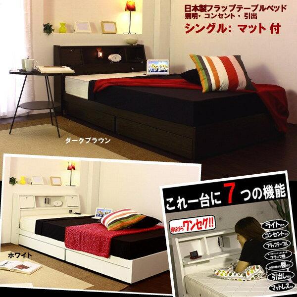 日本製フラップテーブルベッド◇シングル:マット付::照明・コンセント・引出:送料無料ベッド ベット