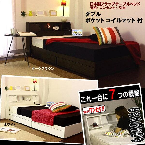 日本製フラップテーブルベッド◇ダブル:ポケットコイルマット付::照明・コンセント・引出:送料無料ベッド ベット
