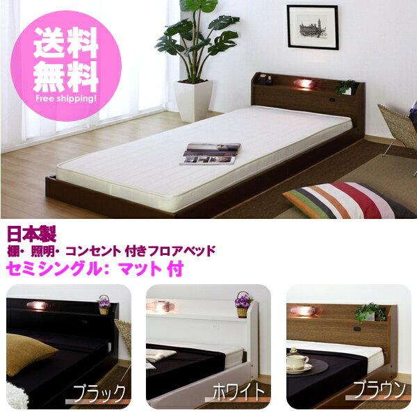 日本製◇棚・照明・コンセント付きフロアベッド:セミシングル:マット付:送料無料 ベッド ベット