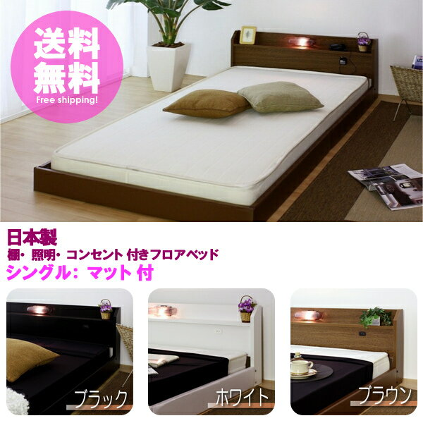日本製◇棚・照明・コンセント付きフロアベッド:シングル:マット付:送料無料 ベッド ベット