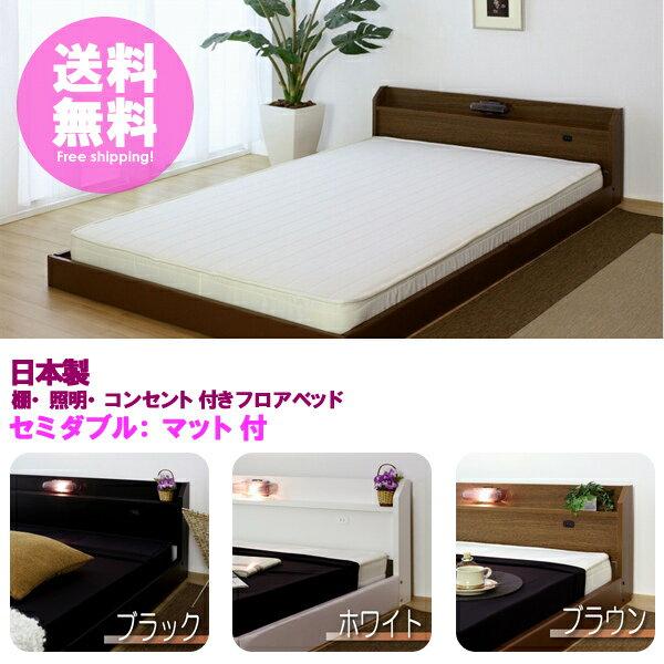 日本製◇棚・照明・コンセント付きフロアベッド:セミダブル:マット付:送料無料ベッド ベット