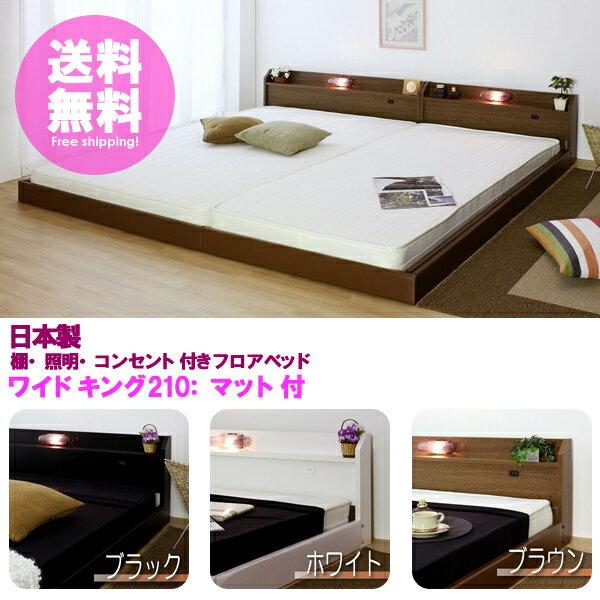 日本製◇棚・照明・コンセント付きフロアベッド:ワイドキング210:マット付:送料無料ベッド ベット