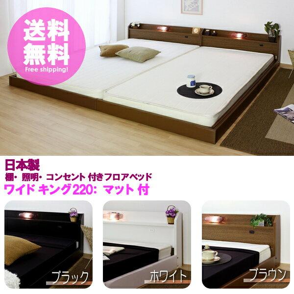 日本製◇棚・照明・コンセント付きフロアベッド:ワイドキング220:マット付:送料無料ベッド ベット