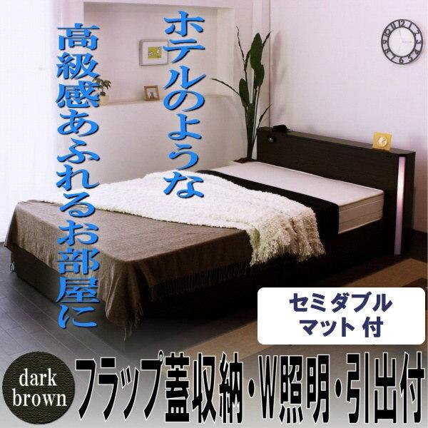 日本製◇ダブル照明xコンセントx引出ベッド:セミダブル:マット付::送料無料ベッド ベット