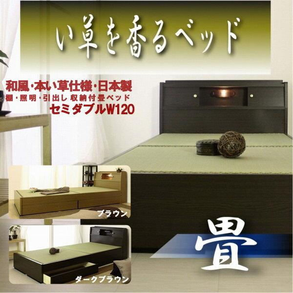 【和風:本い草仕様:日本製】棚・照明・引出し収納付畳ベッド(A151):セミダブルW120送料無料ベッド ベット