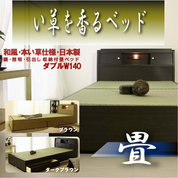【和風:本い草仕様:日本製】棚・照明・引出し収納付畳ベッド(A151):ダブルW140送料無料ベッド ベット