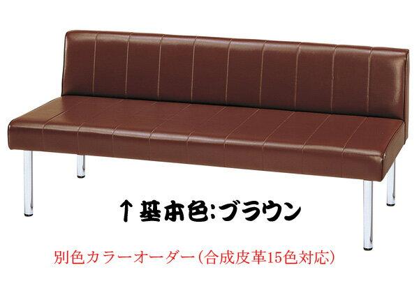【安心の日本製】ロビーチェア(長椅子)組立品◆長良(背付1800):送料無料 受注生産品