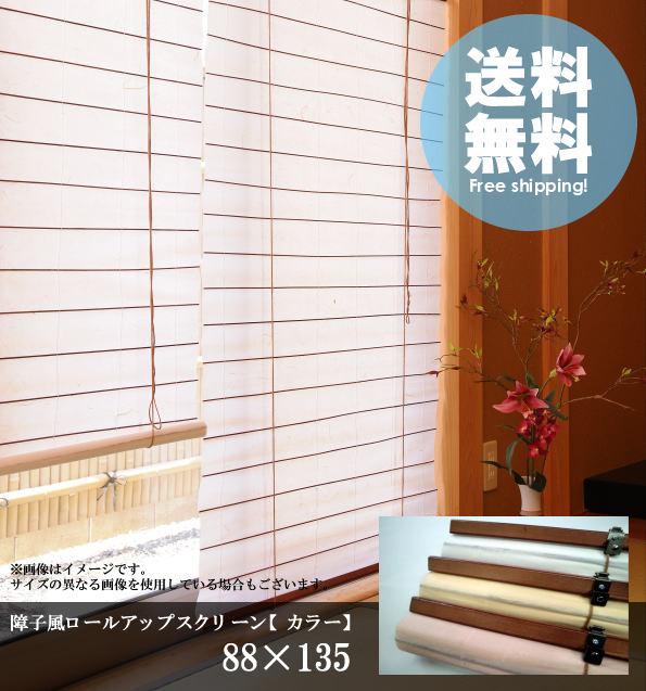 障子風ロールアップスクリーン【カラー】:88×135 和風 アジアン:送料無料