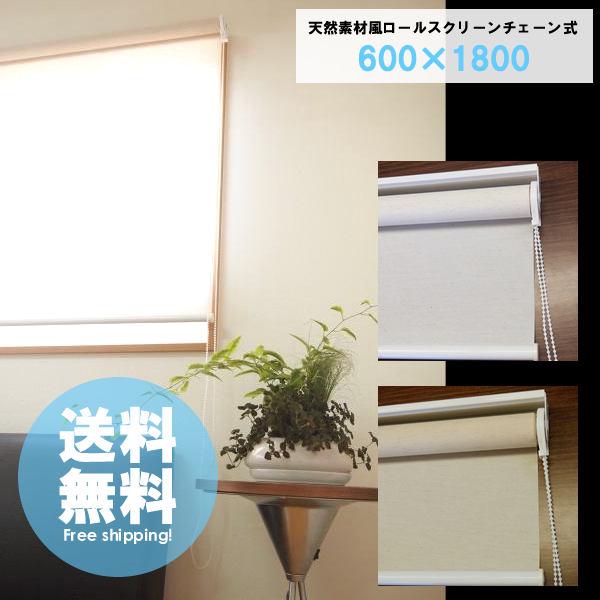 天然素材風ロールスクリーンチェーン式 600×1800:送料無料ロールアップスクリーン