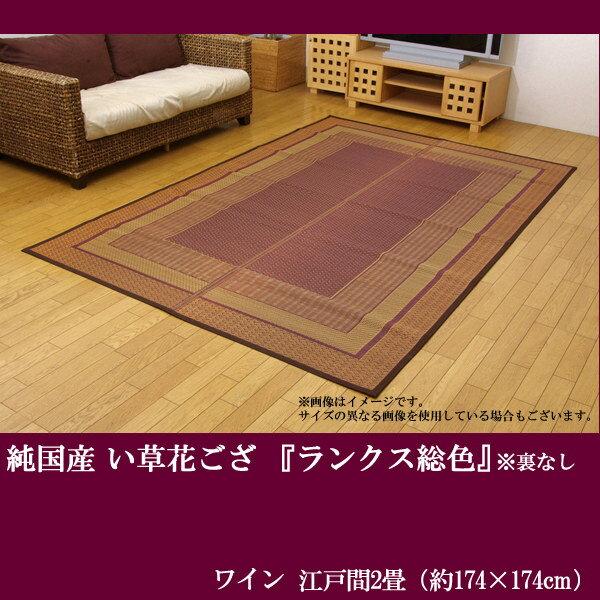 純国産 い草花ござカーペット 『ランクス総色』 ワイン 江戸間2畳約174×174cm花莚:はなむしろ送料無料
