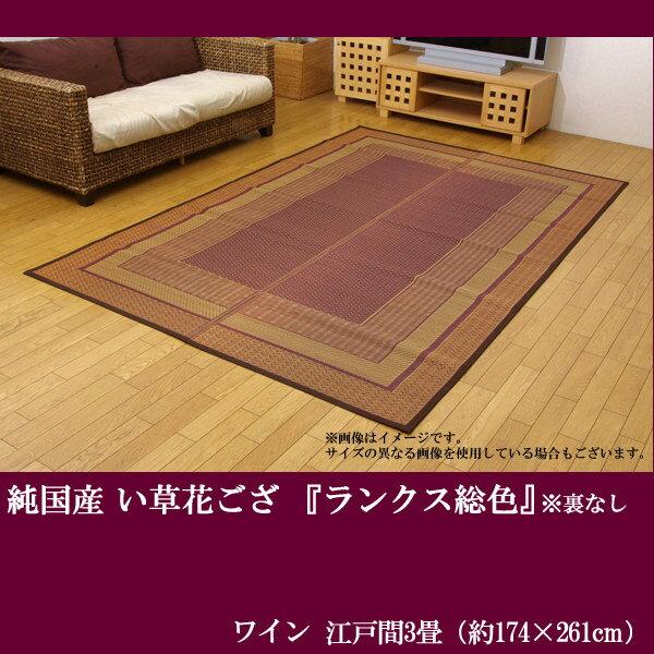 純国産 い草花ござカーペット 『ランクス総色』 ワイン 江戸間3畳約174×261cm花莚:はなむしろ送料無料