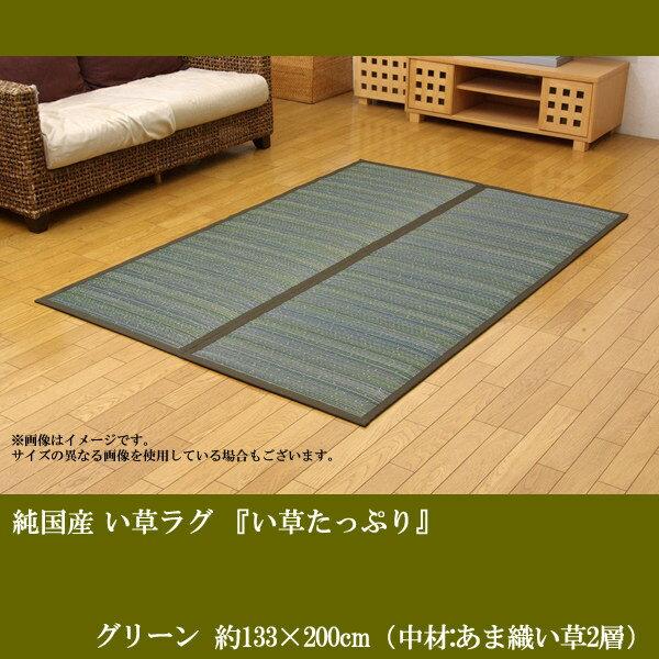 純国産 い草ラグ 『い草たっぷり』 グリーン 約133×200cm(中材:あま織い草2層):送料無料