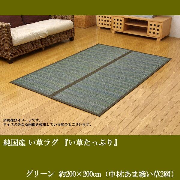 純国産 い草ラグ 『い草たっぷり』 グリーン 約200×200cm(中材:あま織い草2層):送料無料