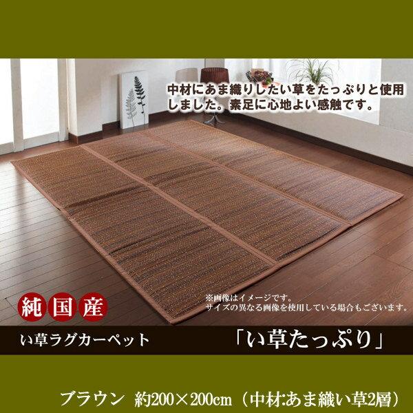 純国産 い草ラグ 『い草たっぷり』 ブラウン 約200×200cm(中材:あま織い草2層):送料無料