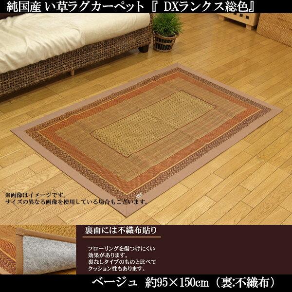 純国産 い草ラグカーペット 『DXランクス総色』 ベージュ 約95×150cm (裏:不織布):送料無料