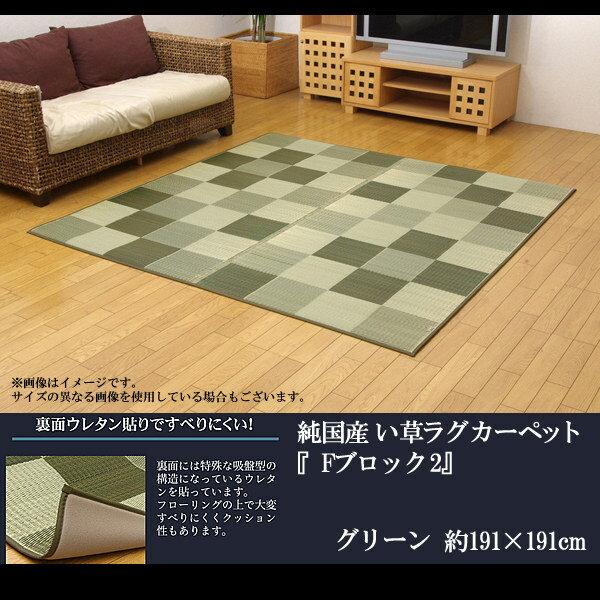 純国産 い草ラグカーペット 『Fブロック2』 グリーン 約191×191cm(裏:ウレタン):送料無料