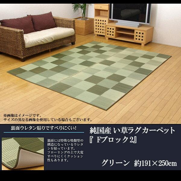 純国産 い草ラグカーペット 『Fブロック2』 グリーン 約191×250cm(裏:ウレタン):送料無料