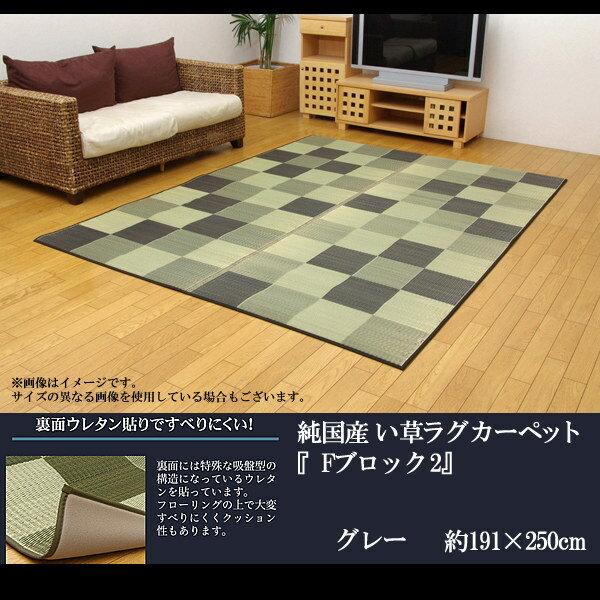 純国産 い草ラグカーペット 『Fブロック2』 グレー 約191×250cm(裏:ウレタン):送料無料