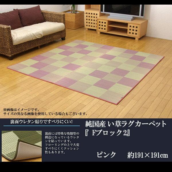 純国産 い草ラグカーペット 『Fブロック2』 ピンク 約191×191cm(裏:ウレタン):送料無料