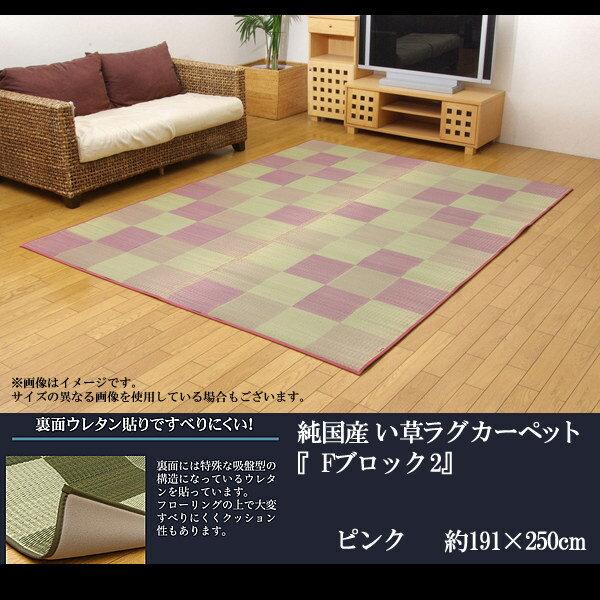 純国産 い草ラグカーペット 『Fブロック2』 ピンク 約191×250cm(裏:ウレタン):送料無料