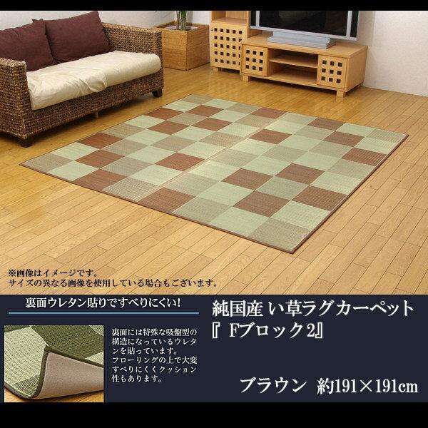 純国産 い草ラグカーペット 『Fブロック2』 ブラウン 約191×191cm(裏:ウレタン):送料無料