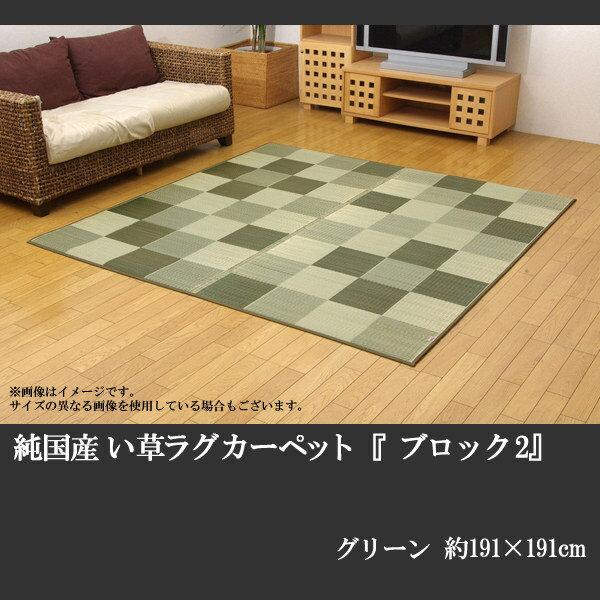 純国産 い草ラグカーペット 『ブロック2』 グリーン 約191×191cm:送料無料
