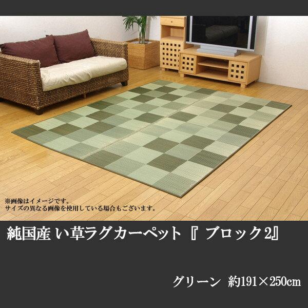 純国産 い草ラグカーペット 『ブロック2』 グリーン 約191×250cm:送料無料