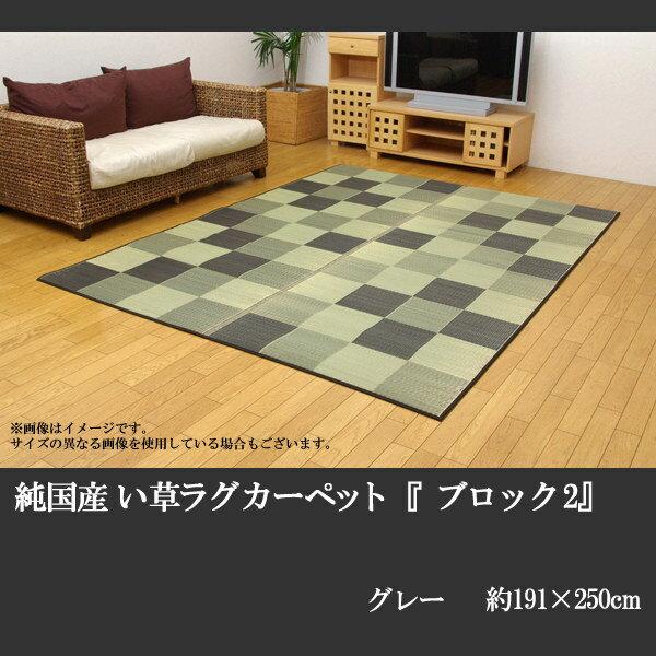 純国産 い草ラグカーペット 『ブロック2』 グレー 約191×250cm:送料無料